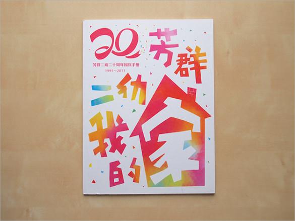 awesome kindergarten brochure
