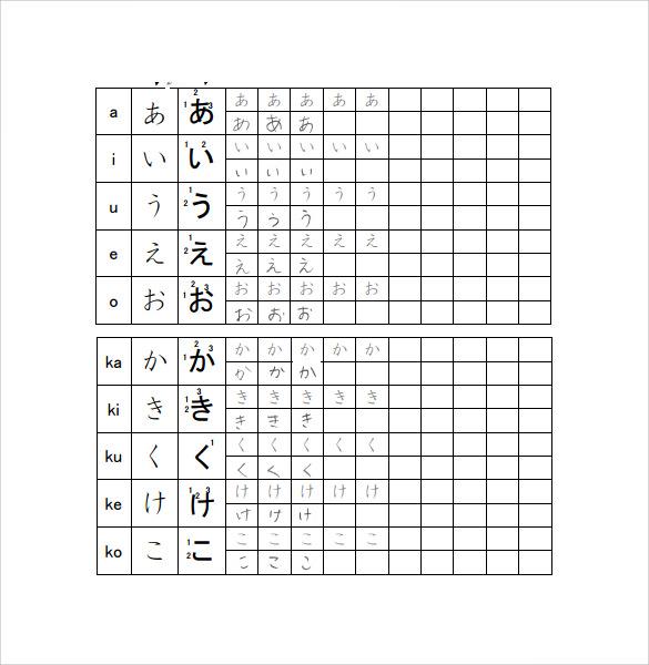 Japanese Kanji Pdf