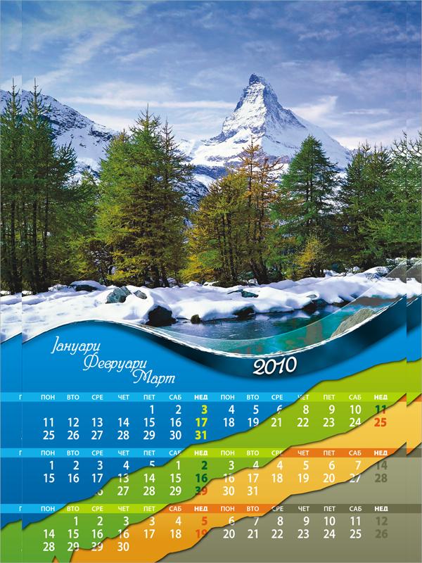 amazing wall calendar