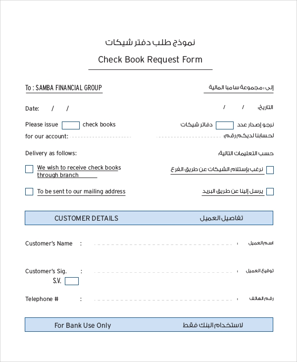check book request form