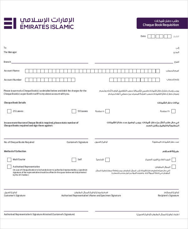 cheque book requisition form